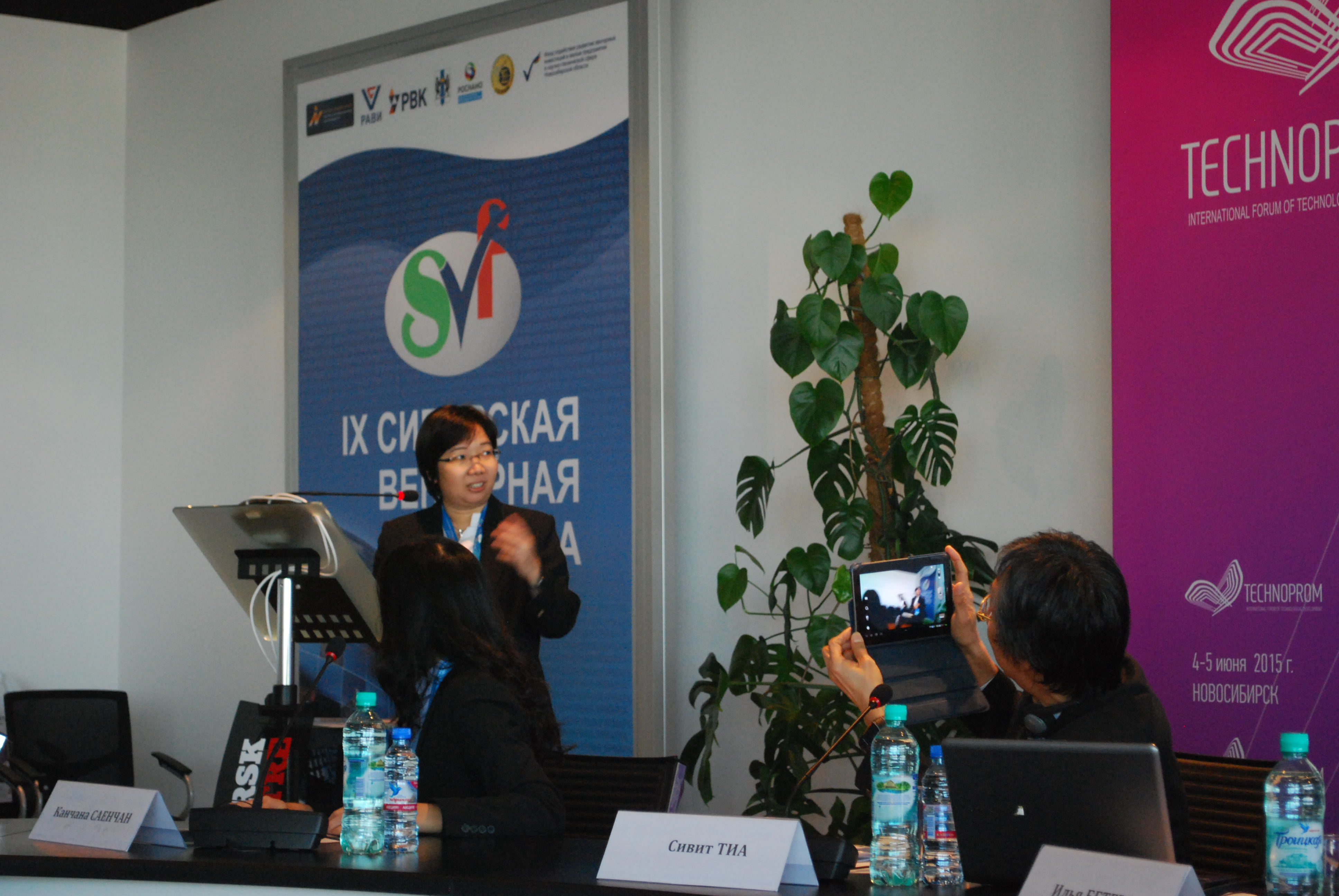 the-first-russian-south-east-asian-young-researchers-forum-17